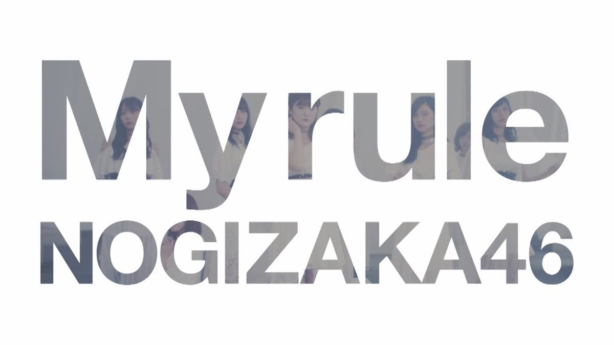 乃木坂46 アンダー楽曲『My rule』のMVが解禁! センターは○○