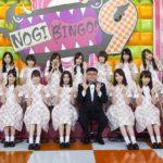 「NOGIBINGO!9」が放送決定!! 放送開始日はいつから? 放送局は?