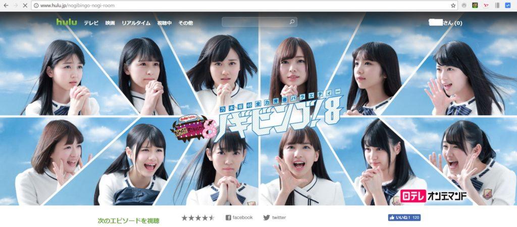 乃木坂46 『NOGIBINGO!8』のポスタービジュアルが完成!