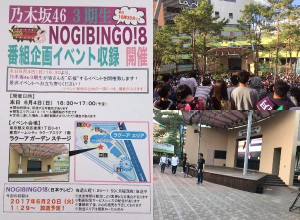 NOGIBINGO!8 青春チアダンスで最終回! 6/19