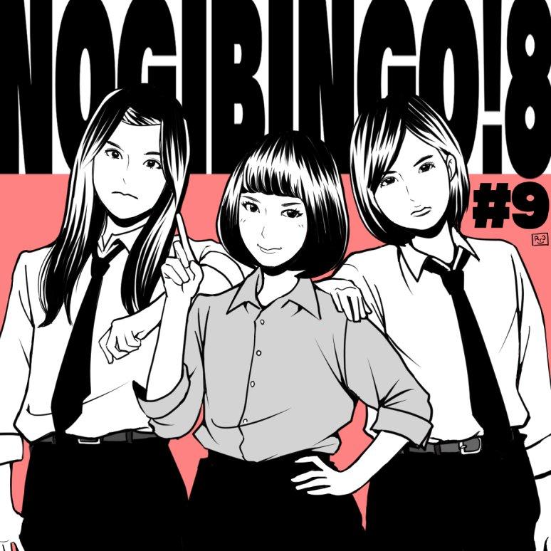NOGIBINGO!8 ブルゾン与田が可愛い 完コピ 動画 6/5