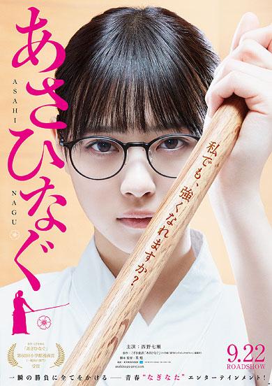 乃木坂46 映画「あさひなぐ」最新予告映像が解禁