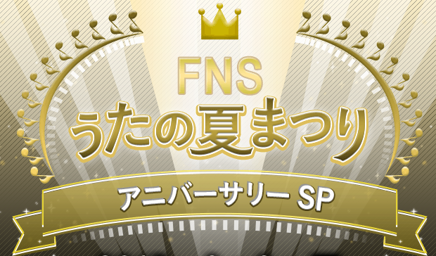 FNSうたの夏祭り(FNS歌謡祭)乃木坂出演! 歌う曲は? 8/2