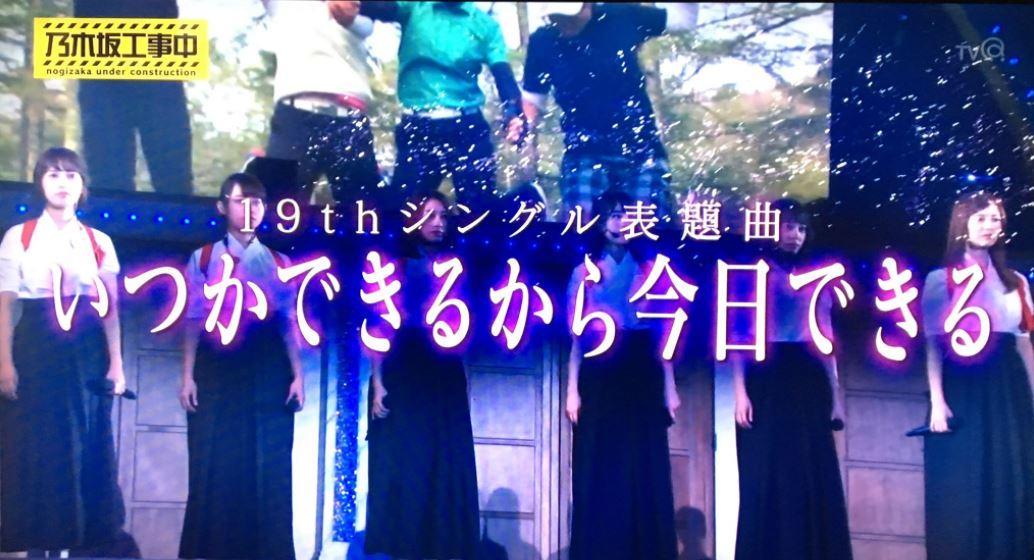 乃木坂46の19thシングル『いつかできるから今日できる』の選抜メンバーと センター・フォーメーションを紹介