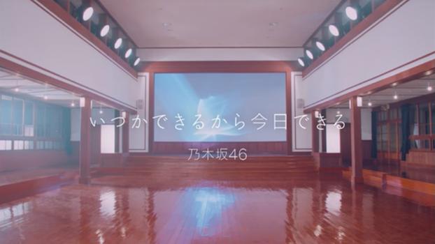 乃木坂46 19thシングルのフルMVが解禁!『いつかできるから今日できる』