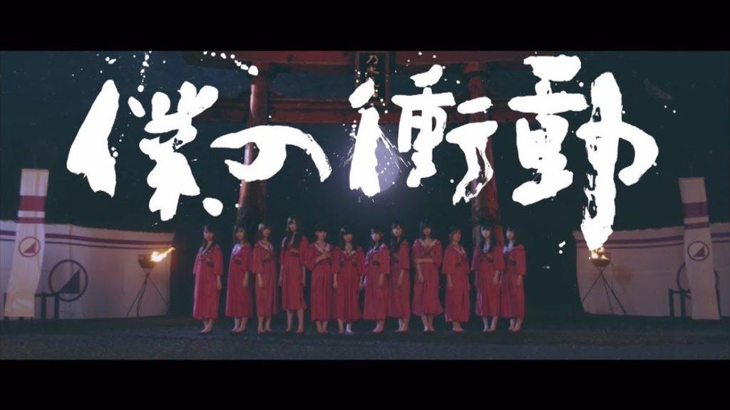 乃木坂46 『僕の衝動』MV解禁! 19thシングル3期生楽曲