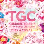 『TGC 熊本 2019』に乃木坂46メンバーが出演!