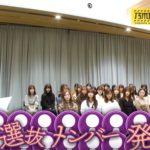 乃木坂46待望の25枚目シングル!選抜メンバー発表で涙……その理由は?
