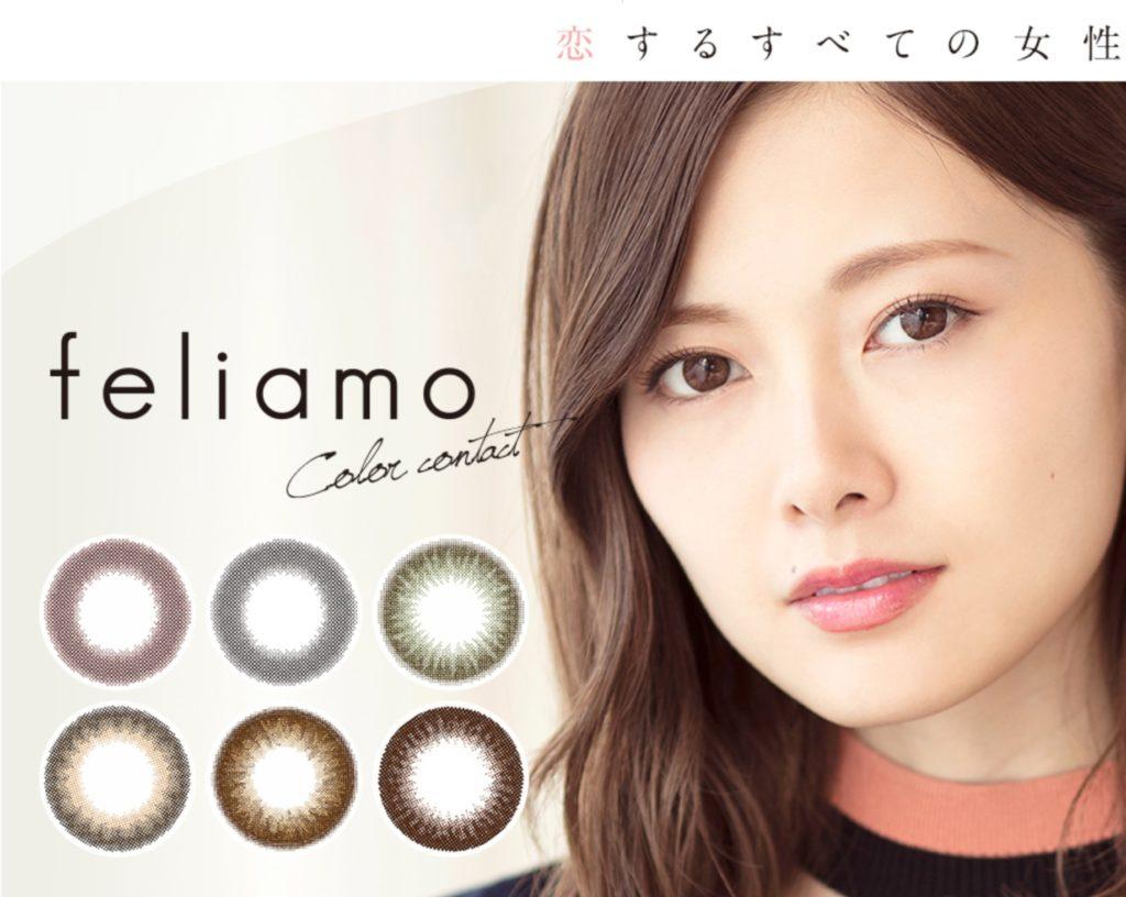 白石麻衣さんのカラコン「フェリアモ」を徹底レポ!使用感やカラーの詳細をご紹介