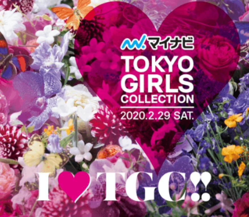 TGC 2020 SSに乃木坂46が11名出演!ランウェイの様子とファッションをご紹介①