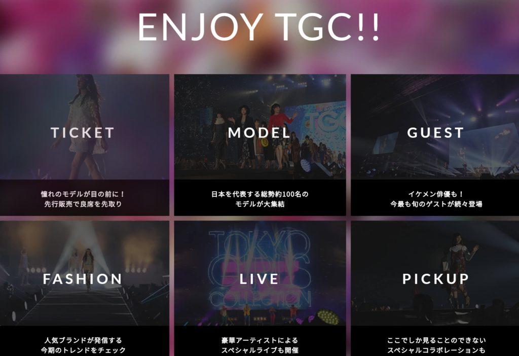 TGC 2020 SSに乃木坂46が11名出演!ランウェイの様子とファッションをご紹介②