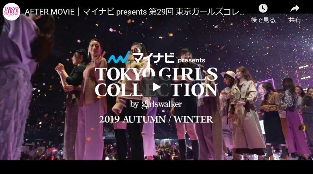 TGC 2020 SSに乃木坂46が11名出演!ランウェイの様子とファッションをご紹介③