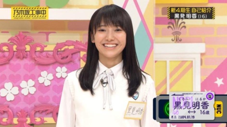 乃木坂46新4期生 黒見明香の高校は早稲田実業って本当?