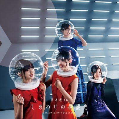 しあわせの保護色 (初回仕様限定盤 CD+Blu-ray Type-B) [ 乃木坂46 ]