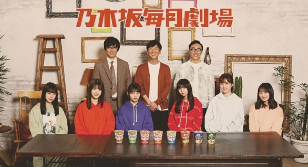『乃木坂毎月劇場』で乃木坂46のコメディムービーを見よう!
