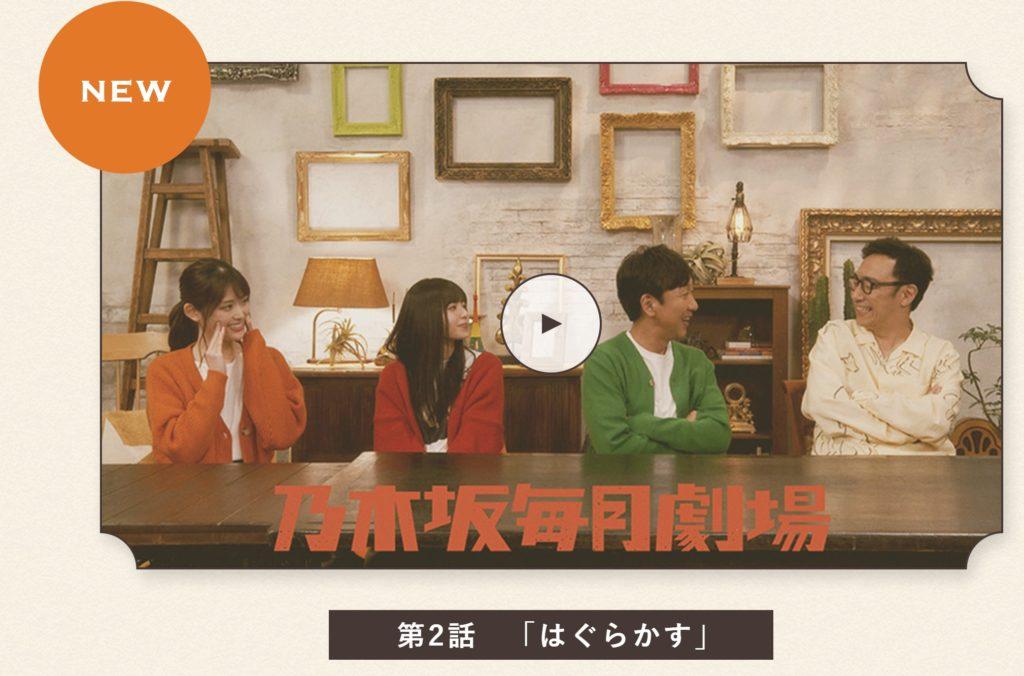 乃木坂毎月劇場 第二話の内容や見どころは?貴重な照れ顔が見られちゃう!