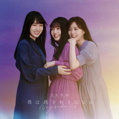 僕は僕を好きになる (初回仕様限定盤 CD+Blu-ray Type-B)