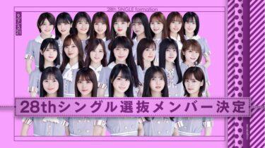 乃木坂46 28thシングルの選抜発表 センター・フォーメーションまとめ!