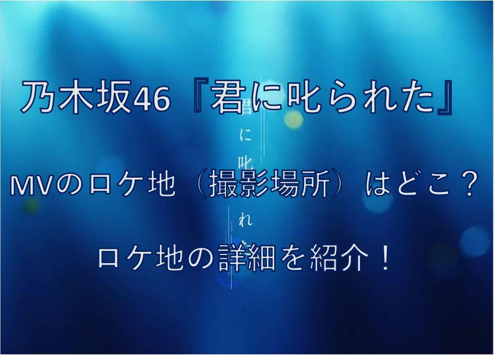乃木坂46『君に叱られた』のMVロケ地(撮影場所)は浜松?ロケ地の詳細を紹介!